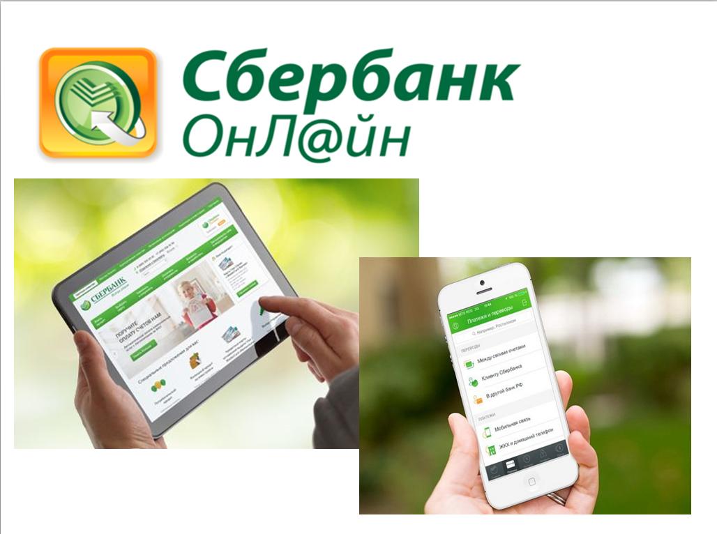 «Сбербанк онлайн»